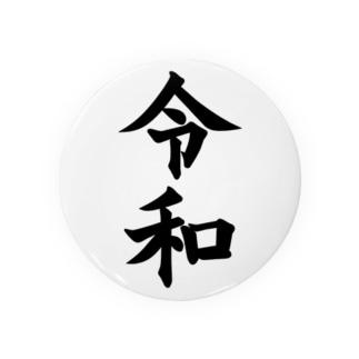 令和アイテム Badges