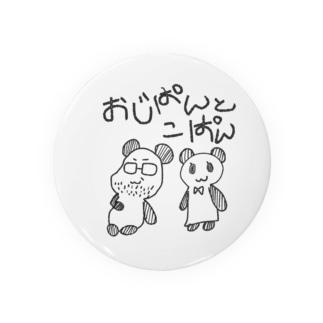 おじぱんとこぱん(パンダ親子)缶バッジ🐼🐾 Badges