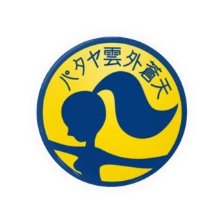 パ紋No.3419 パタヤ雲外蒼天 Badges