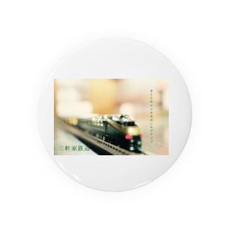 三軒家鉄道 Badges