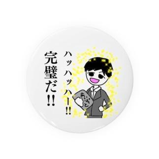 完璧課長シリーズ Badges