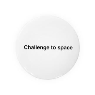 宇宙に挑戦する物 Badges
