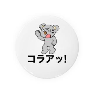 コアラ爆発 Badges