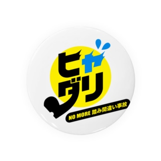 ヒャダリ Badges