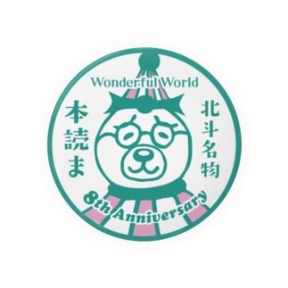 本を読まない人の本屋 Wonderful World Badges