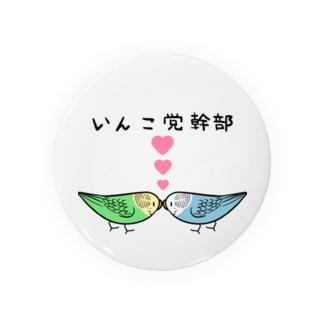 セキセイインコいんこ党幹部のーまる【まめるりはことり】 Badges