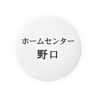 ホームセンター野口(よこ2) Badges