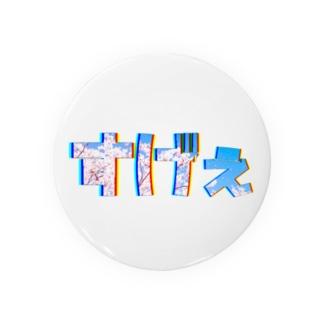 すげぇ(カラバリ1) Badges