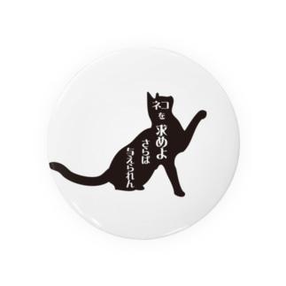 ネコを求めよ。 Badges