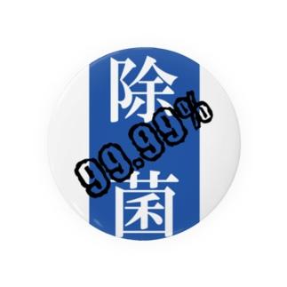 除菌99.99% Badges