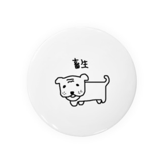 犬畜生 Badges
