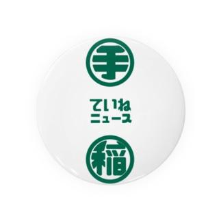 手稲ニュースの和なロゴ Badges