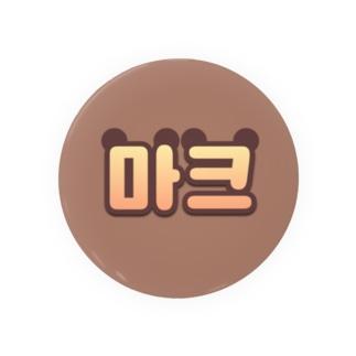 NCT Mark Badges
