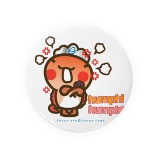 邑南町ゆるキャラ:オオナン・ショウ『humph! humph!」』 Badges