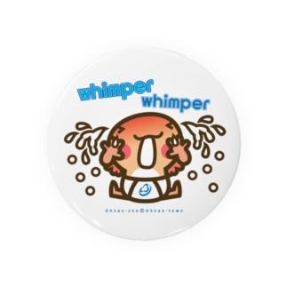 邑南町ゆるキャラ:オオナン・ショウwhimper whimper」』 Badges