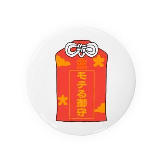 御守#モテる Badges