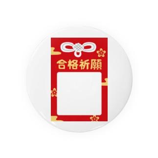 合格祈願2 Badges