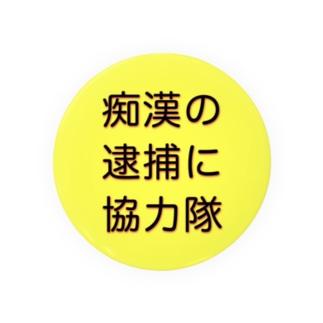 (主に)男性用の『痴漢カウンター・バッジ』 Badges