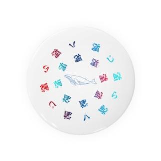 グラフィック-円形鯨 Badges