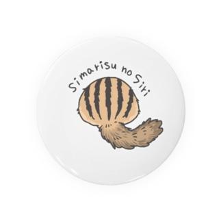 シマリスの尻 Badges