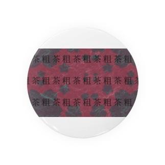 粗茶 Badges