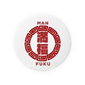 満福 Badges