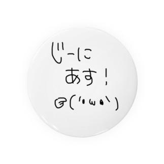 I amじーにあす Badges