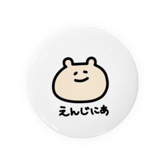 えんじにゃーくま(文字入り) Badges