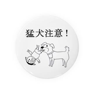 猛犬注意~豚人(ぶたびと)ver文字入~ Badges