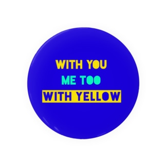 『 #WithYou #MeToo #WithYellow 』A Badges