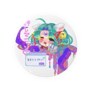 希死念慮ニャン♡ Badges