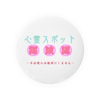 心霊スポット探検隊 Badges
