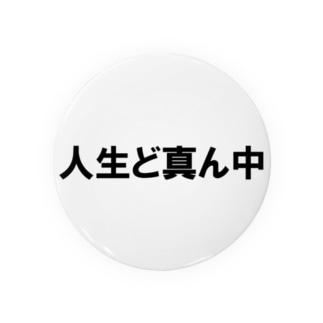 ノリノリシリーズ 人生ど真ん中 Badges