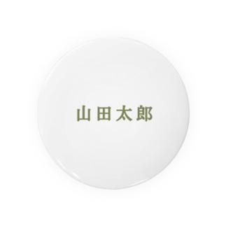 山田太郎 Badges