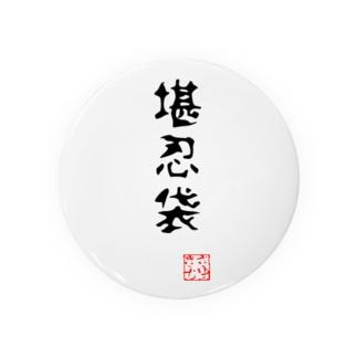 堪忍袋(縫い目なし) Badges