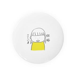 黄色い服のわたし Badges