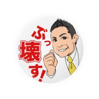 立花党首グッズ Badge