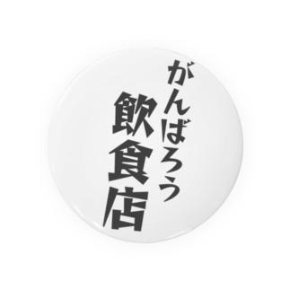 がんばろう!飲食店 Badges