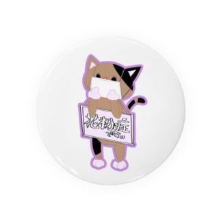 花粉症ネコ 紫 Badges