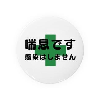 電車などで困らないために・・「喘息です」 Badges