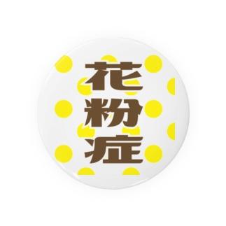 花粉症缶バッジ Badges