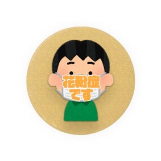 私花粉症です(男の子) Badges
