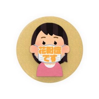 私花粉症です(女の子) Badges