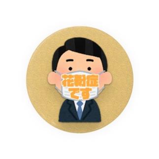 私花粉症です(男性) Badges