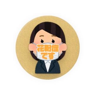 私花粉症です(女性) Badges