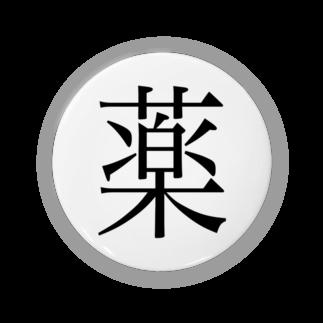 ナマコラブ💜👼🏻🦄🌈✨の薬 ゲシュタルト崩壊 NAMACOLOVE Badges