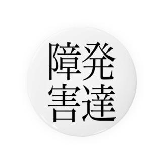 発達障害 ゲシュタルト崩壊 NAMACOLOVE Badges