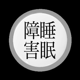 ナマコラブ💜👼🏻🦄🌈✨の睡眠障害 ゲシュタルト崩壊 NAMACOLOVE Badges