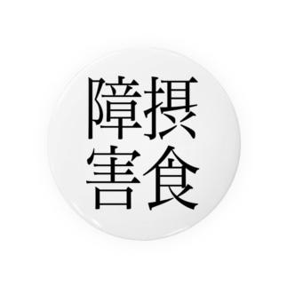 摂食障害 ゲシュタルト崩壊 NAMACOLOVE Badges