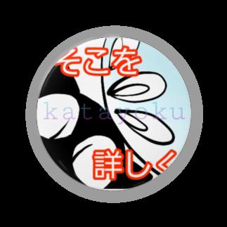 片翼のカタヨク猫とレースくらげ  そこを詳しく!!! Badges